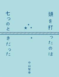 nanatsu_cover_ss