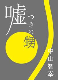 usotsuki_cover_ss